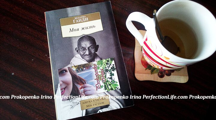 Моя жизнь – Махатма Ганди   Perfection Life - Авторский блог Прокопенко Ирины
