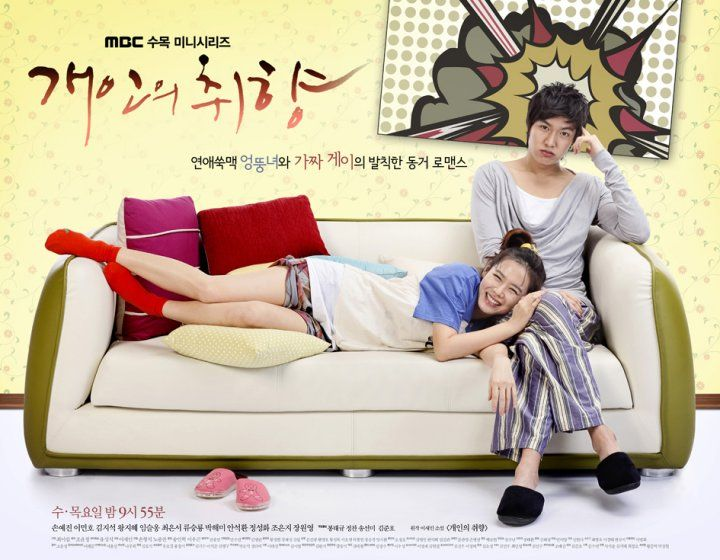 """Personal Taste (2010).     3.8 STARS.   Arguably, the """"Game Over"""" kiss is the best kiss in any Kdrama.  I didn't love the female lead all the time, because I don't like women who allow themselves to become human door mats.  I think I liked parts of this drama. If they had cut out the scenes between the two second leads, it could have been much stronger."""