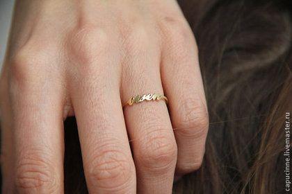 Кольцо с двумя именами, 14к Золотое Кольцо, Кольцо любви - золотой,обручальные кольца