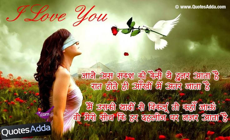 gallery for lover quotes in hindi