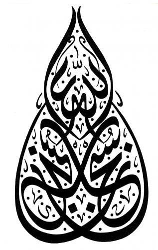 Divani, Müsenna-SUBHANALLAH