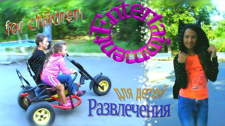 Развлечения для детей / Катаемся в парке. Entertainment for children / I...