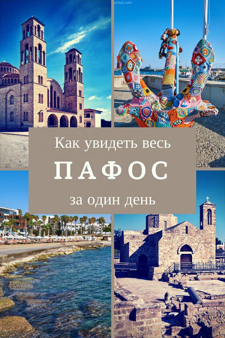 Как самостоятельно посмотреть город Пафос на Кипре за 1 день. #vladimirzhoga #кипр #пафос #советы