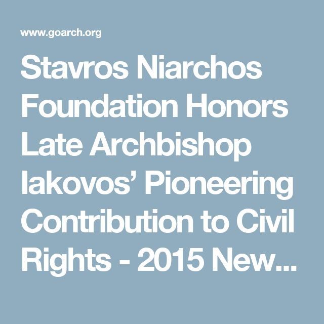Stavros Niarchos Foundation Honors Late Archbishop Iakovos' Pioneering Contribution to Civil Rights - 2015 News Releases - Greek Orthodox Archdiocese of America