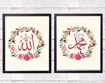 Instant Download 12 x 12 Set of 2 Allah