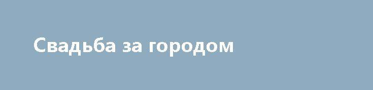 Свадьба за городом http://aleksandrafuks.ru/mesto_provedeniya/residence/  Когда свадьба планируется в теплое время года, большинство пар думают о том, чтобы организовать свадьбу на природе, вдалеке от шумного и пыльного города. И это вполне объяснимо, ведь так манят свежий ветерок, цветущие сады и сочные лужайки, словно созданные для того, чтобы расположиться на них в просторном, колышущемся белыми парусами шатре для свадьбы.  http://aleksandrafuks.ru/свадьба-за-городом/ Тем не мене, при…