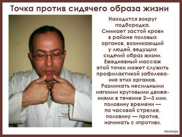 5 МАССАЖНЫХ ТОЧЕК, КОТОРЫЕ НАДО ЗНАТЬ. Обсуждение на LiveInternet - Российский Сервис Онлайн-Дневников