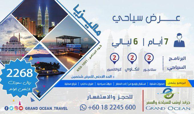 ماليزيا اندونيسيا تايلاند سنغافورة Travel Tours Ocean Travel