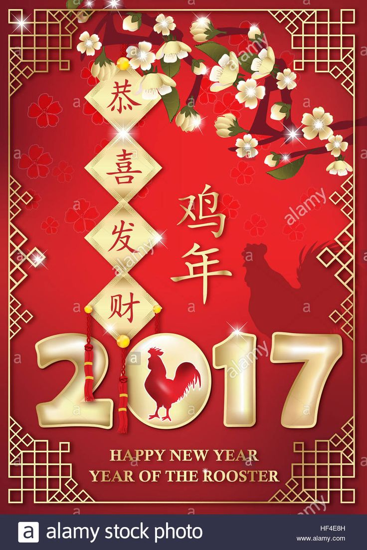 Download this stock image: Chinese New Year of the Rooster, 2017 - printable corporate greeting card. Chinese characters: Year of the Rooster - HF4E8H from Alamy's library of millions of high resolution stock photos, illustrations and vectors.