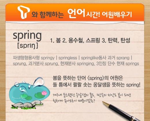 봄을 뜻하는 단어 의 어원은  돌 틈에서 콸콸 솟는 옹달샘을 뜻하는  Spring!!