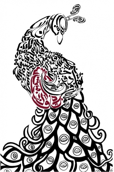 Zoomorphic Arabic Calligraphy - peacock