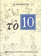 το 10 καραγάτσης