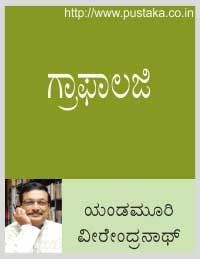 Graphalogy - Kannada eBook