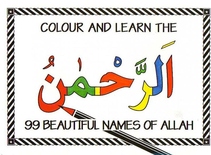 Color and Learn 99 Names Allah