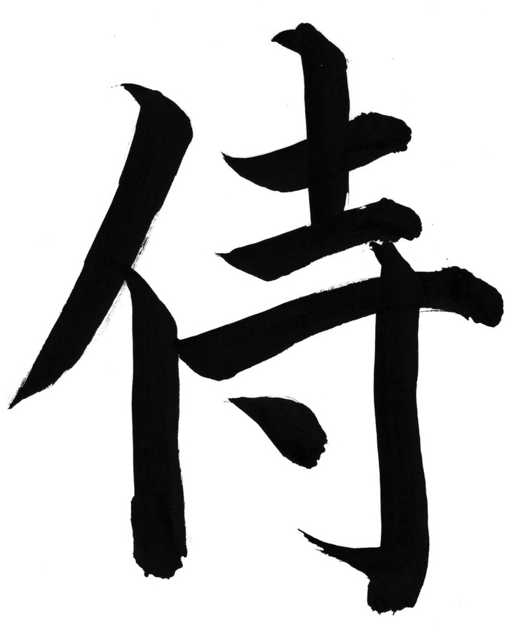 1000 Images About Calligraphy Kanji On Pinterest Symbol