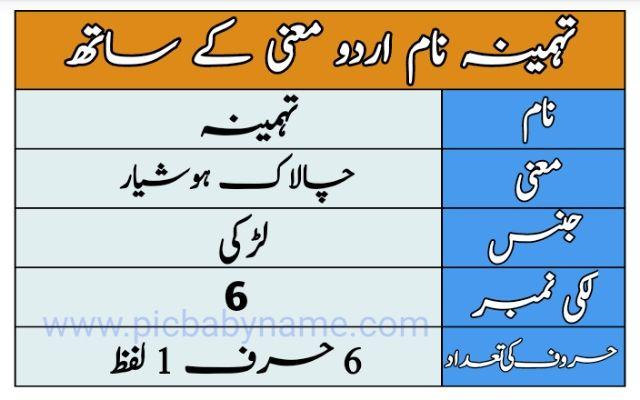 Tehmina Name Meaning In Urdu Names With Meaning Muslim Boy Names Muslim Baby Names