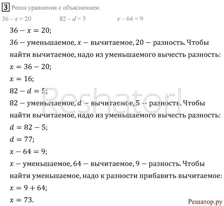 Решебник по математике за 3 классл п кочина