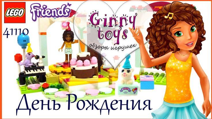 Lego Friends 💜41110 🎹 День рождения 🐇 Лего Френдс Распаковка Сборка Обзо...