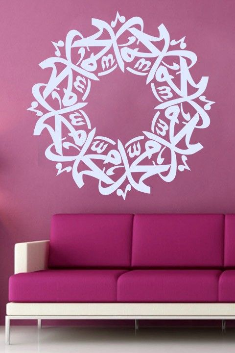 Muhammad Wall Sticker. http://walliv.com/muhammad-islamic-wall-art