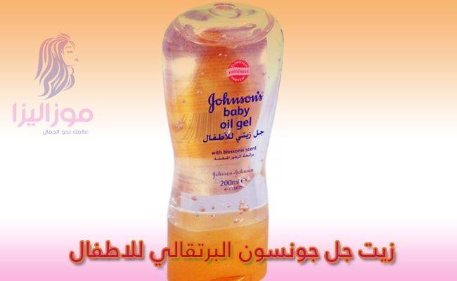 تجربتي مع زيت جل جونسون البرتقالي للاطفال برائحة الزهور Gel Sparkling Ice Bottle Oils