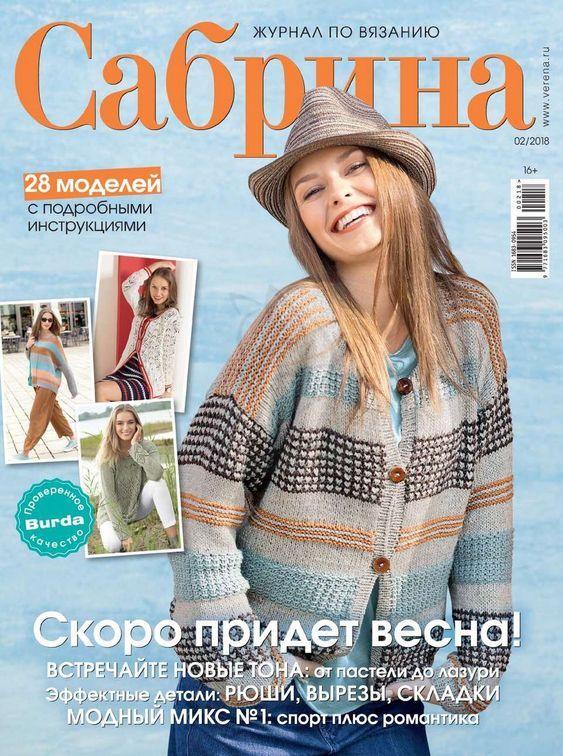 Сабрина №2 2018 Россия. — HandMade