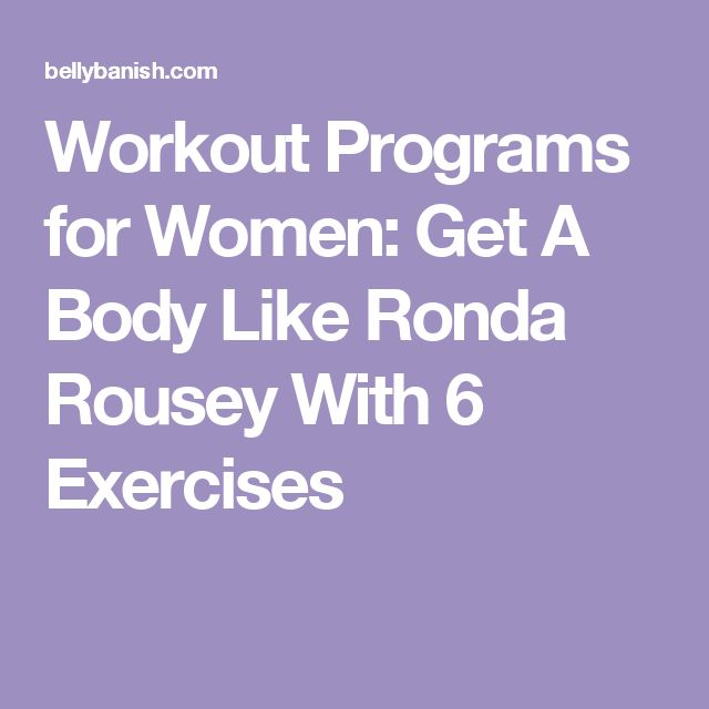 Workout Programs for Women: Get A Body Like Ronda Rousey With 6 Exercises