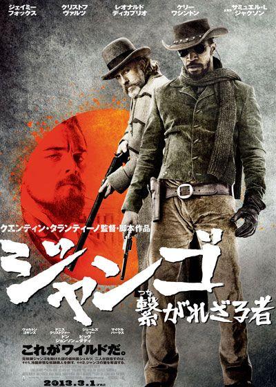 英題:DJANGO UNCHAINED 製作年:2012年 製作国:アメリカ 日本公開:2013年3月1日