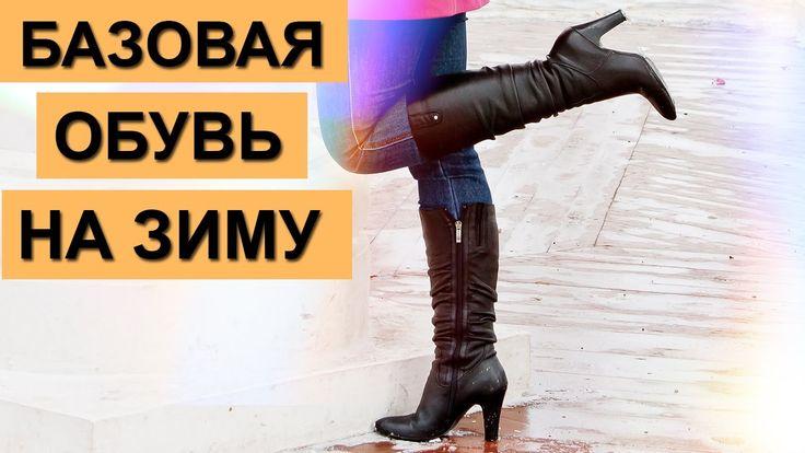 Базовая обувь на зиму 2016-2017