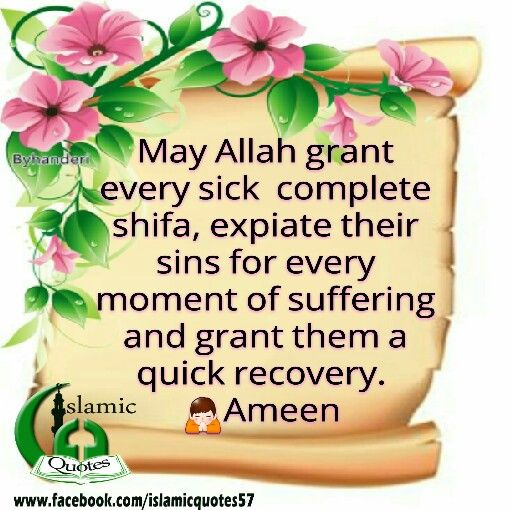 May Allah grant every sick Muslims complete shifa, expiate their sins for every moment of suffering and grant them a quick recovery.