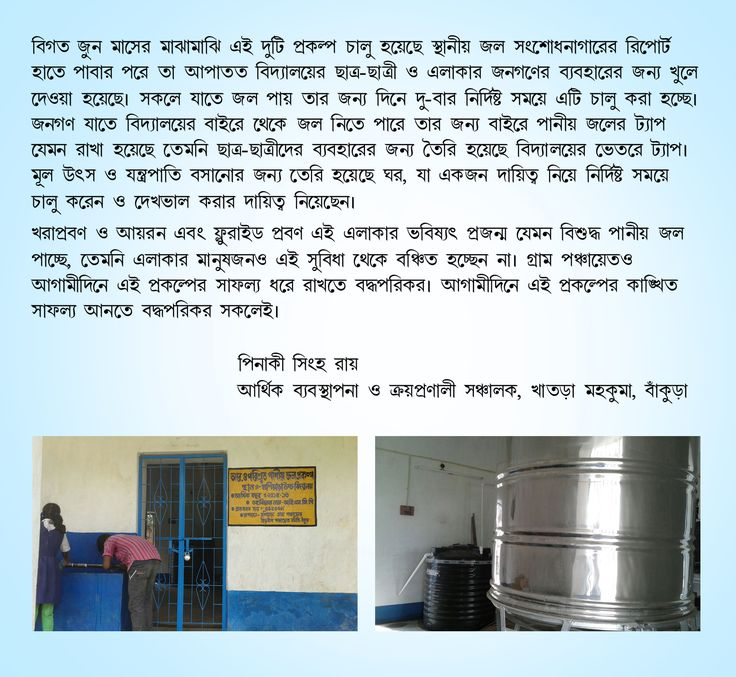 A purified drinking water plant has been constructed at Mashiara GP in Bankura district from the Block Grant of ISGPP.