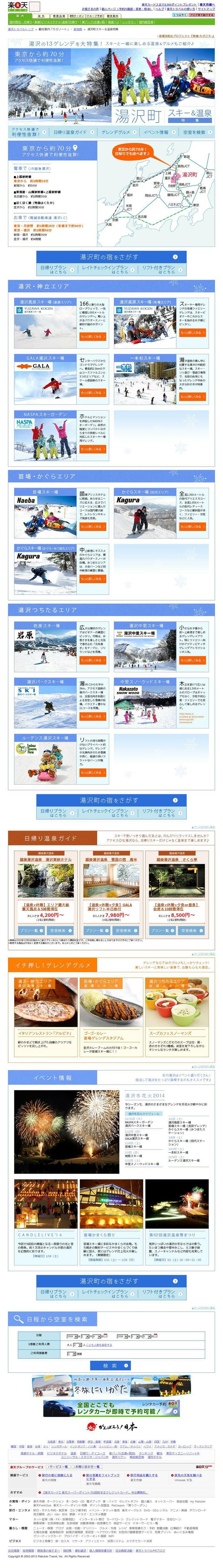 2013/12/16【D/C】湯沢町観光協会