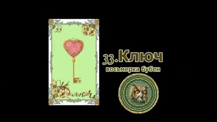 Значение карт Ленорман: Ключ