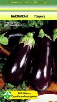 Среднеспелый сорт. 200-240 граммов Растение высотой 70-80 см. Плоды цилиндрической или удлиненно-грушевидной формы, с округлой верхушкой, гладкие, глянцевые, в технической спелости темно-фиолетовые, массой. Мякоть плотная, зеленовато-белая. Вкусовые и технологические качества отличные. Универсального назначения. Выращивают рассадным способом. Рассаду высаживают в теплицу или под пленочное укрытие в возрасте 60-70 дней.