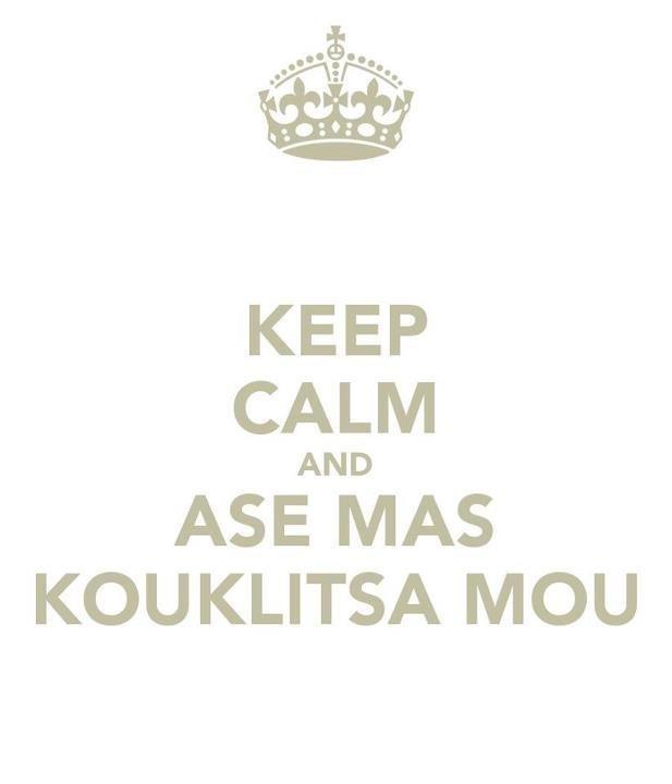 Keep Calm Greek Style: ase mas kouklitsa mou