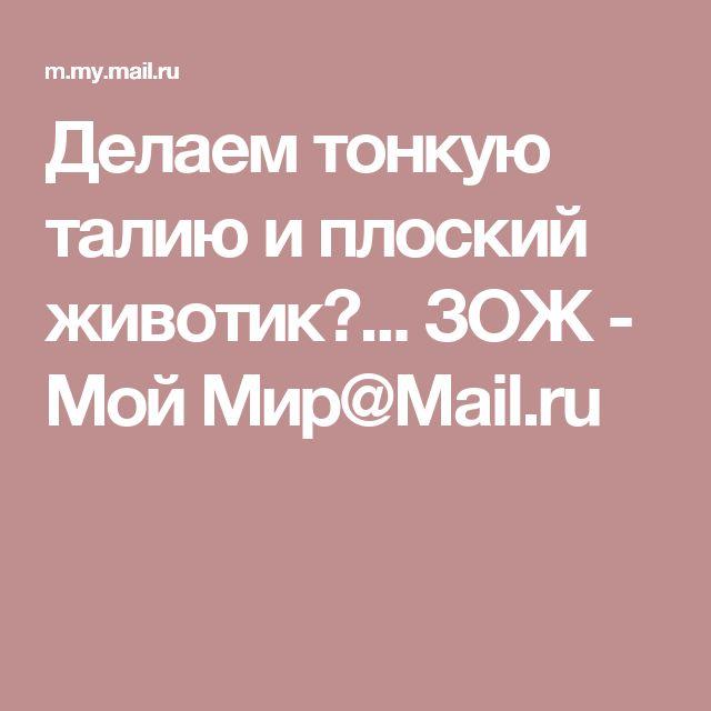 Делаем тонкую талию и плоский животик💪... ЗОЖ - Мой Мир@Mail.ru
