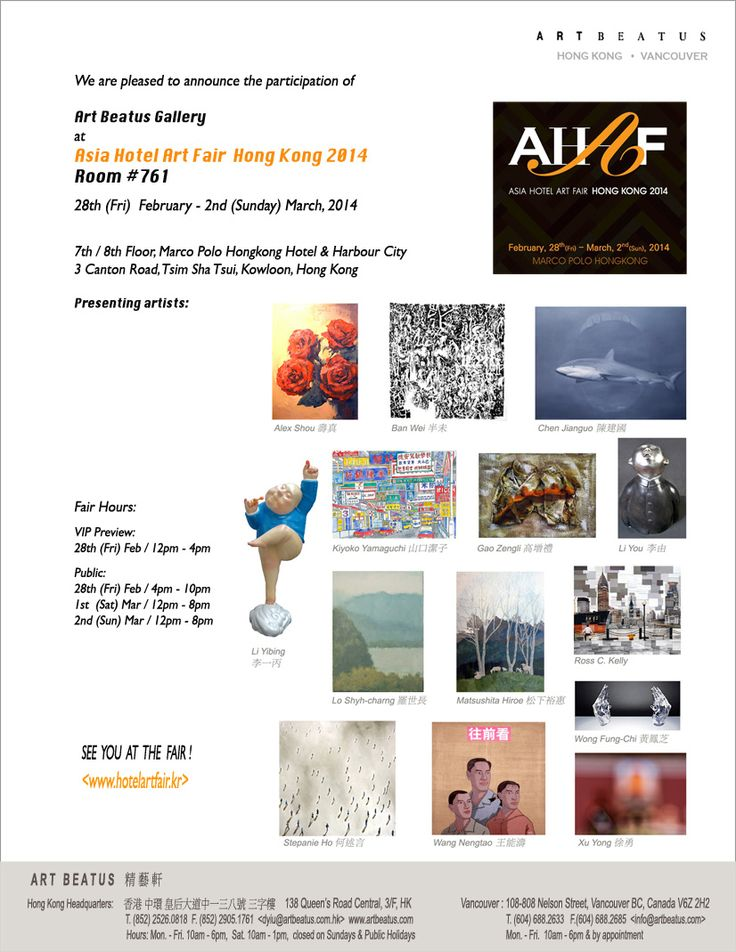 Asia Hotel Art Fair Hong Kong 2014.  At Marco Polo HK Hotel February 28 - March 2, 2014. Presented works by artists Alex Shou, Ban Wei, Chen Jianguo, Gao Zengli, Kiyoko Yamaguchi, Li Yibing, Li You, Lo Shyh-Charng, Matsushita Hiroe, Ross C. Kelly, Stephanie Ho, Wang Nengtao, Wong Fung-Chi and Xu Yong.