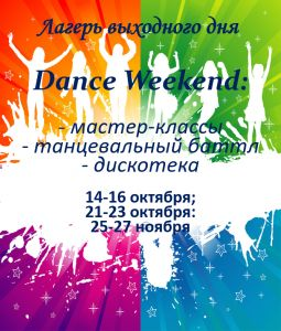 танц.вых.на сайт