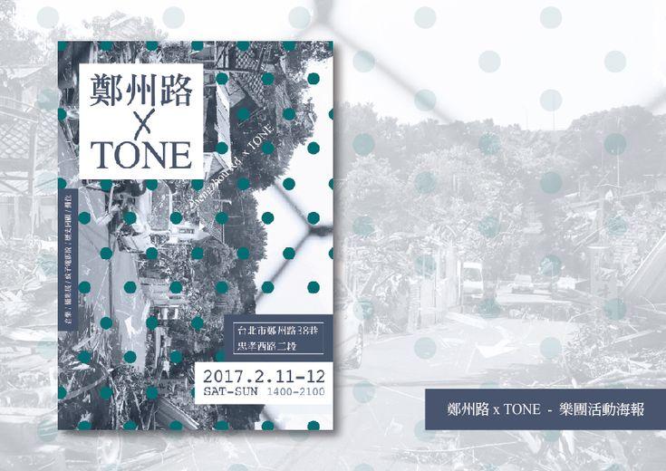 鄭州路 x TONE - 樂團活動海報 on Behance