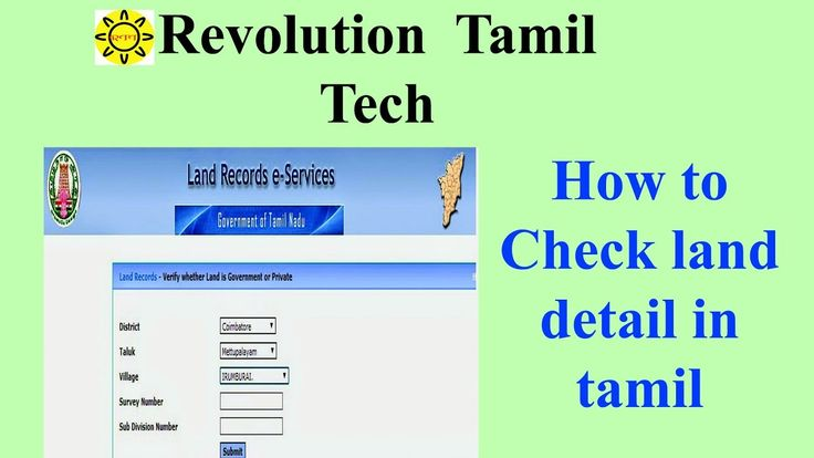 How to Check land detail in tamil