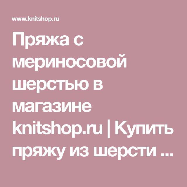 Пряжа с мериносовой шерстью в магазине knitshop.ru | Купить пряжу из шерсти мериноса. Страница - 5
