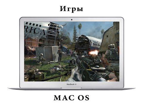 Игры на MAC OS | На примере моего Apple MacBook Air 13 i5 1.6/8Gb/128SSD...