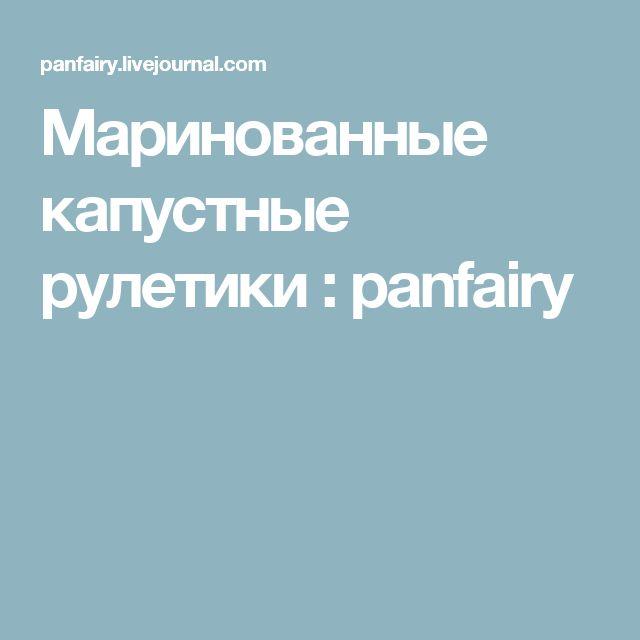 Маринованные капустные рулетики : panfairy