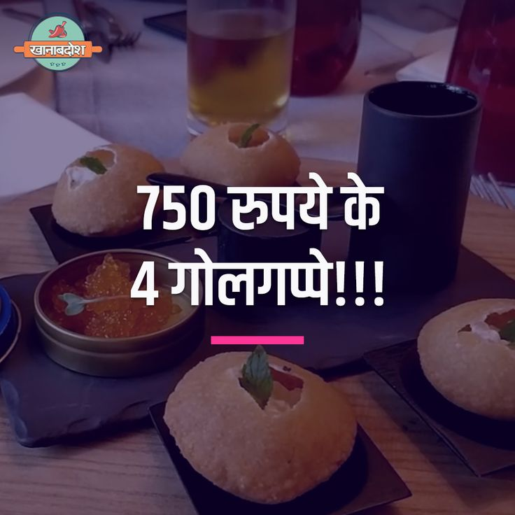 #Food #Khanabadosh #GazabPost #golgappe #elite #5star #panipuri #expensive