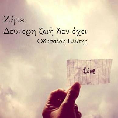 Καλημέρα Griechenland...