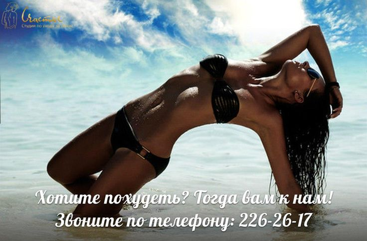 http://happiness-kzn.ru/estetika-tela/  Хотите чтобы ваше тело было здоровым и привлекательным  Мы предлагаем вам индивидуальные программы по похудению С нами вы станете еще привлекательнее !!!! САЛОН КРАСОТЫ СЧАСТЬЕ  г. Казань, ул. Голубятникова, 26а Тел : 8 ( 843) 226-26-17 Сайт : http://happiness-kzn.ru/estetika-tela/ #салонкрасотыказань #маникюрказань #салонказань #татуажказань  #косметологияказань #солярийказань #педикюрказань #татарстан  #массажказань #счастьеказань #салонкрасотыказань…