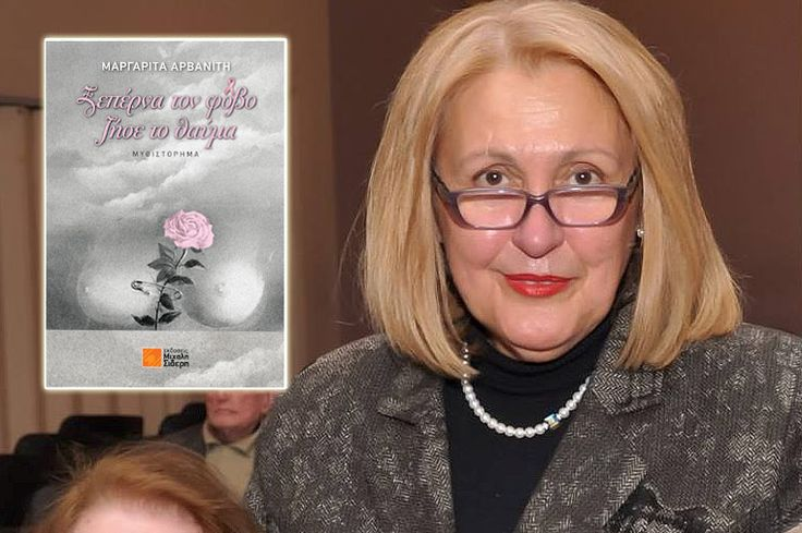 Ο Όμιλος για την UNESCO Πειραιώς και Νήσων και οι εκδόσεις Μ. Σιδέρη παρουσιάζουν το βιβλίο της Μαργαρίτας Αρβανίτη, «Ξεπέρνα τον φόβο, ζήσε το θαύμα».