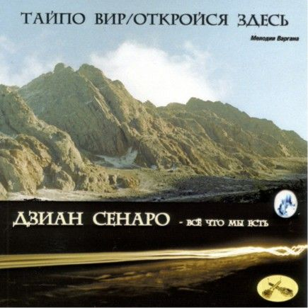 Dzian Senaro - Taypo Vir - Open Yourself Here (2005) An Khomus only album - experiments on various Jew's Harps with traditional and folk melodies. #guimbarde #jewsharp #maultrommel #musique
