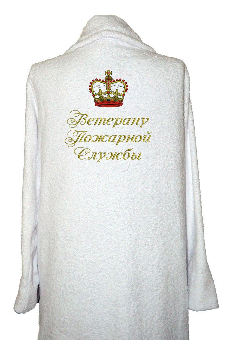 Халаты с именной вышивкой купить в спб