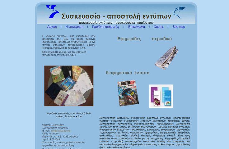 Συσκευασία - αποστολή εντύπων και διαφημιστικών προϊόντων, μαζικές αποστολές Νικολάου συσκευαστική