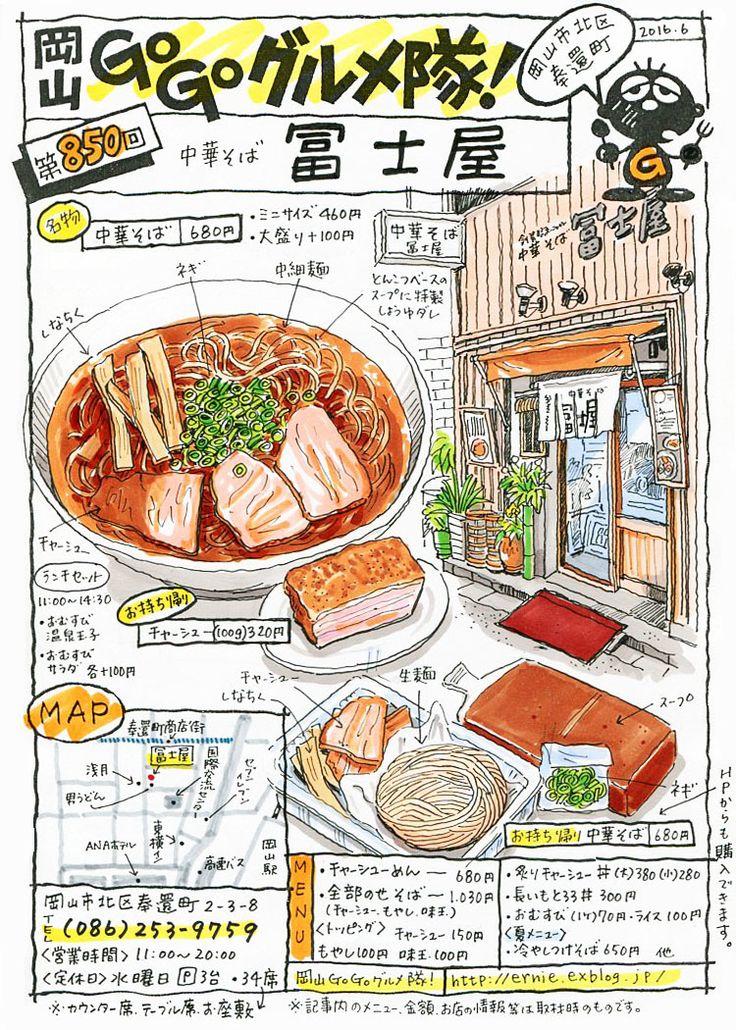 昭和25年創業、66年の歴史がある中華そば「冨士屋」。とんこつベースのスープに特製醤油ダレとお店自慢のチャーシューが人気。持ち帰り用もあってご自宅でも冨士...